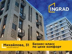 ЖК «Михайлова, 31». Выдача ключей уже в этом году! Скидки до 6% только в июле.